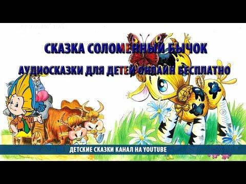 Сказка соломенный бычок.Аудиосказки для детей онлайн бесплатно