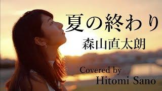 【ピアノver.】夏の終わり / 森山直太朗 -フル歌詞- Covered by 佐野仁美