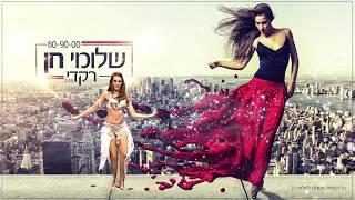 רקדי-שלומי חן shlomi chen