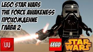 Lego Star Wars The Force Awakeness. Звездные войны Пробуждение силы. Прохождение Глава 2