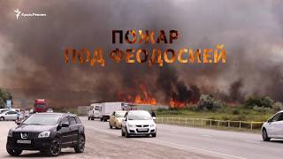 видео Восточный Крым, Феодосия