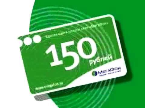 МегаФон. Единая карта оплаты - Переходи на зеленый