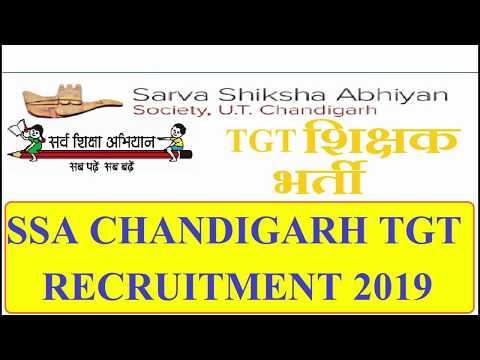 चंडीगढ़ में शिक्षक भर्ती 2019, SSA CHANDIGARH TGT TEACHER RECRUITMENT 2019 Mp3