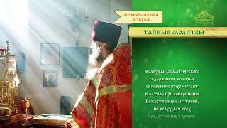 Православная азбука. Тайные молитвы