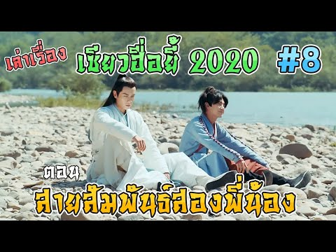 เล่าเรื่อง เซียวฮื่อยี้ 2020 ตอน สายสัมพันธ์สองพี่น้อง [Part 8][EP27-30]