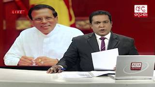 Ada Derana Late Night News Bulletin 10.00 pm - 2017.08.22