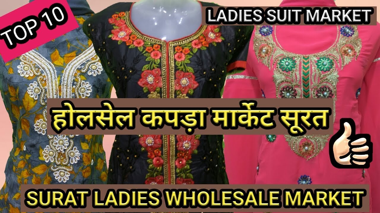 Surat Ladies Suit Wholesale Market Ladies Suit Market Ladies Suit Business Youtube