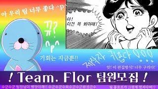 좀비고 더빙팀 '팀 플로르' <b class=