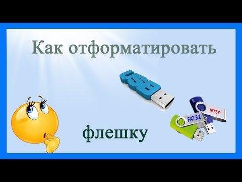 Как отформатировать флешку/How To Format A USB Flash Drive