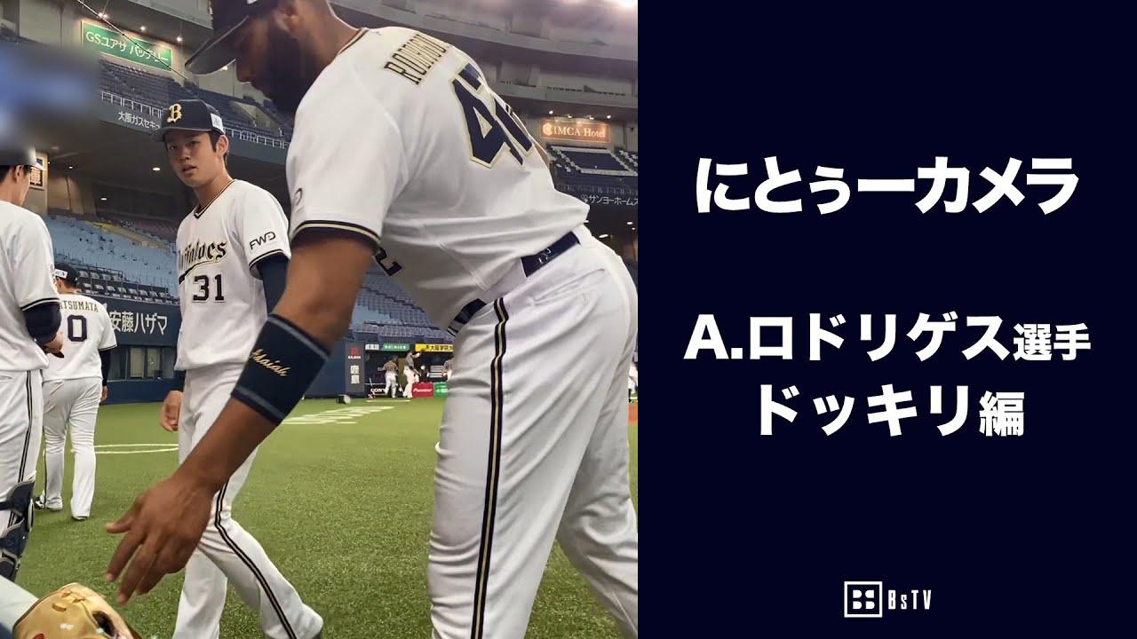 にとぅーカメラ ~ロドリゲス選手 ドッキリ編~