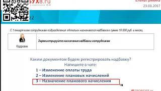 Назначение надбавок и доплат в ЗУП 3.1 (видеоуроки 1С ЗУП 8.3)