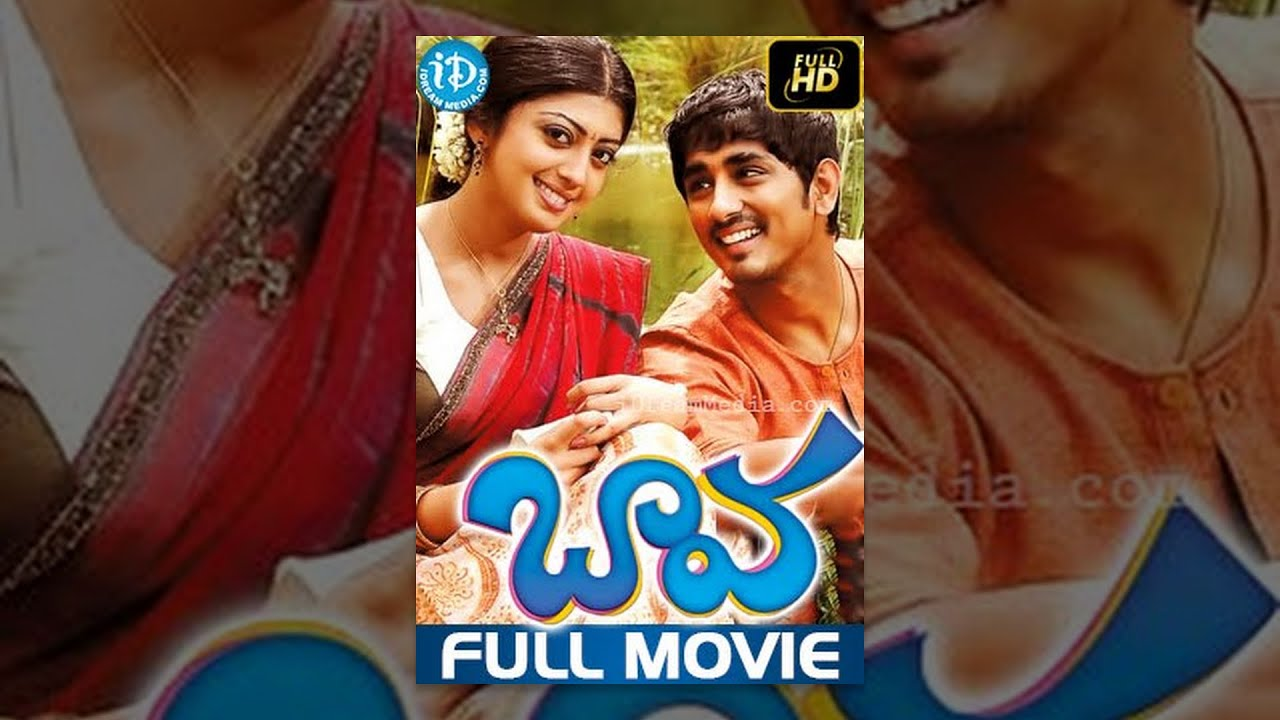 Baava Full Movie