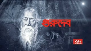 Virasat - Rabindranath Tagore (Part 1/2)