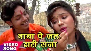 Ankush Raja काँवर गीत 2017 - बाबा पे जल ढारी राजा - Baba Pe Jal Dhari Raja - Bhojpuri Kanwar Bhajan