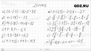 № 1109- Математика 6 класс Виленкин