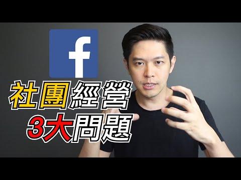 經營FB社團前你必須知道的3大問題!|3分鐘搞懂行銷