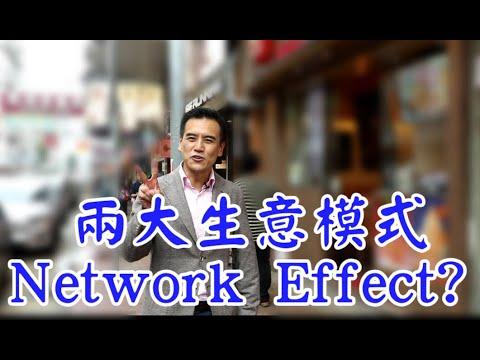 第80創業知識 -《哈佛分享:兩大生意模式及何謂Network Effect?》