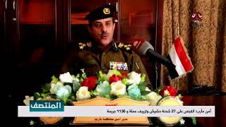 أمن مأرب : القبض على 27 شحنة حشيش وتزييف عملة و 1136 جريمة   | تقرير يمن شباب