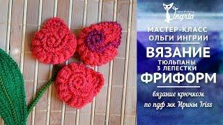 ❦ Вязание мастер класс видео ❦ Фриформ крючком ❦ Вязаные тюльпаны ч. 3 лепестки