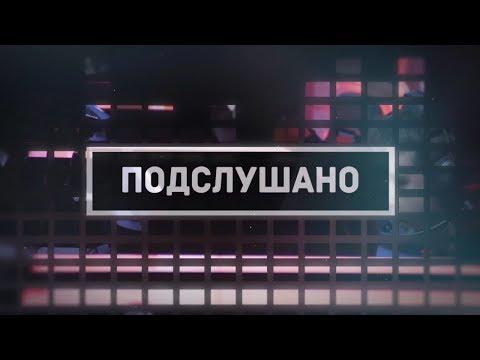 Подслушано: Выпуск 18 LCL Лето 2019