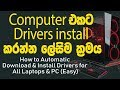 How to Automatic  Download & Install Drivers for  All Laptops & PC (Easy) - Sinhala