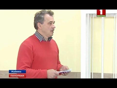 В суде Жабинки прошло заседание по делу в отношении политика Анатолия Лебедько. Панорама - Cмотреть видео онлайн с youtube, скачать бесплатно с ютуба