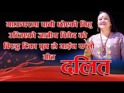 दलितहरु कुटिन्छ्न घरघरमा टिका पुनले गायिन सारा दलित तथा जनजातिको आवाजको गीत Tika Pun