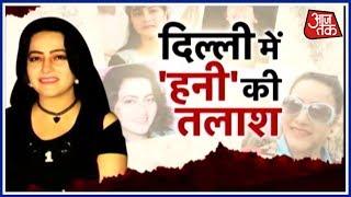 Haryana Police Hunt For Ram Rahim's Daughter Honeypreet In Delhi