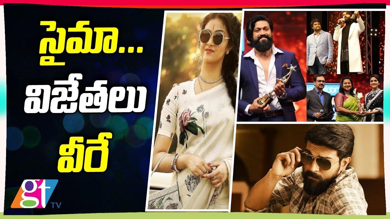 సైమా…విజేతలు వీరే | SIIMA Awards 2019 Telugu Complete List Of Winners |  SIIMA 2019 | GT TV