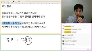 Let's Make Your Korean Voc…
