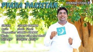 Pyara Pakistan by Shahid Chaman II Khokhar Studio II Pakistani Mili Naghma