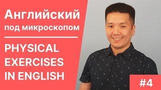 Читаем про фитнес на английском языке | Английский под микроскопом #4