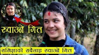 भाइरल समिक्षाले गाइन सबै लाई रुवाउने यस्तो गीत - जुनको नाता जुनकिरी सँग || Samikshya Adhikari