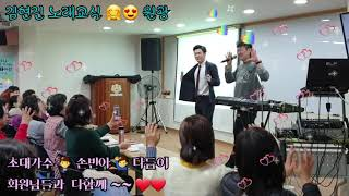 김현진 노래교실 ☕ 광주 금호 원광신협 (월) ? 다듬…