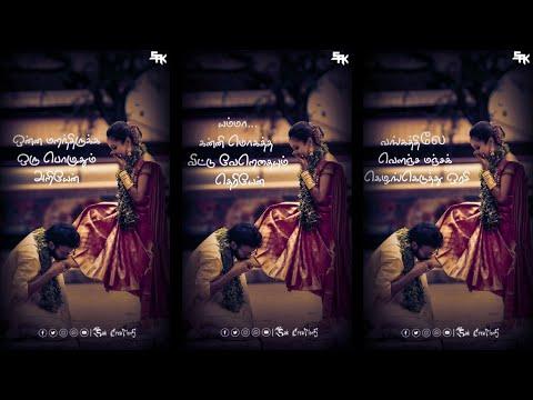 💖 Unna Marathiruka Oru Poluthum 💖 Fullscreen Whatsappstatus 💖 Sak Creations