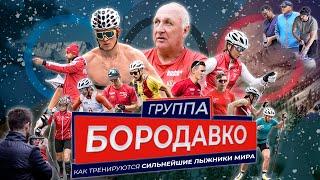 Группа Бородавко. Тренировки до конца. Как Большунов и команда готовились к Чемпионату Мира 2021.