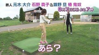 8月7日(月)夜7時放送】 北海道のJR富良野線を元木大介と石野真子が、...