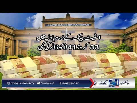 Forex reserves decrease in Pakistan