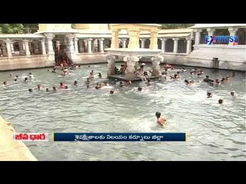 Special Story On Mahanandi Yaganti Kalvabugga Temples | ExpressTV