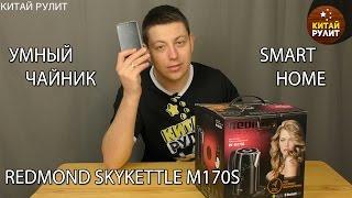 Обзор интернет-чайника Redmond SkyKettle M170S