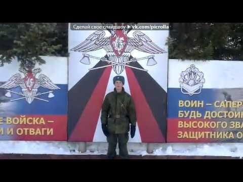 armiya!  pod muzyku WaP Ka4Ka Ru vkhp net   Armejskaya   YA voz'mu, voz'mu svoj karandash pesnya po