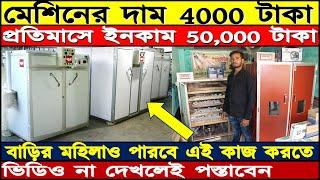 মেশিনের দাম 4000 টাকা প্রতিমাসে ইনকাম 50000 টাকা | incubator machine small business idea 2019.
