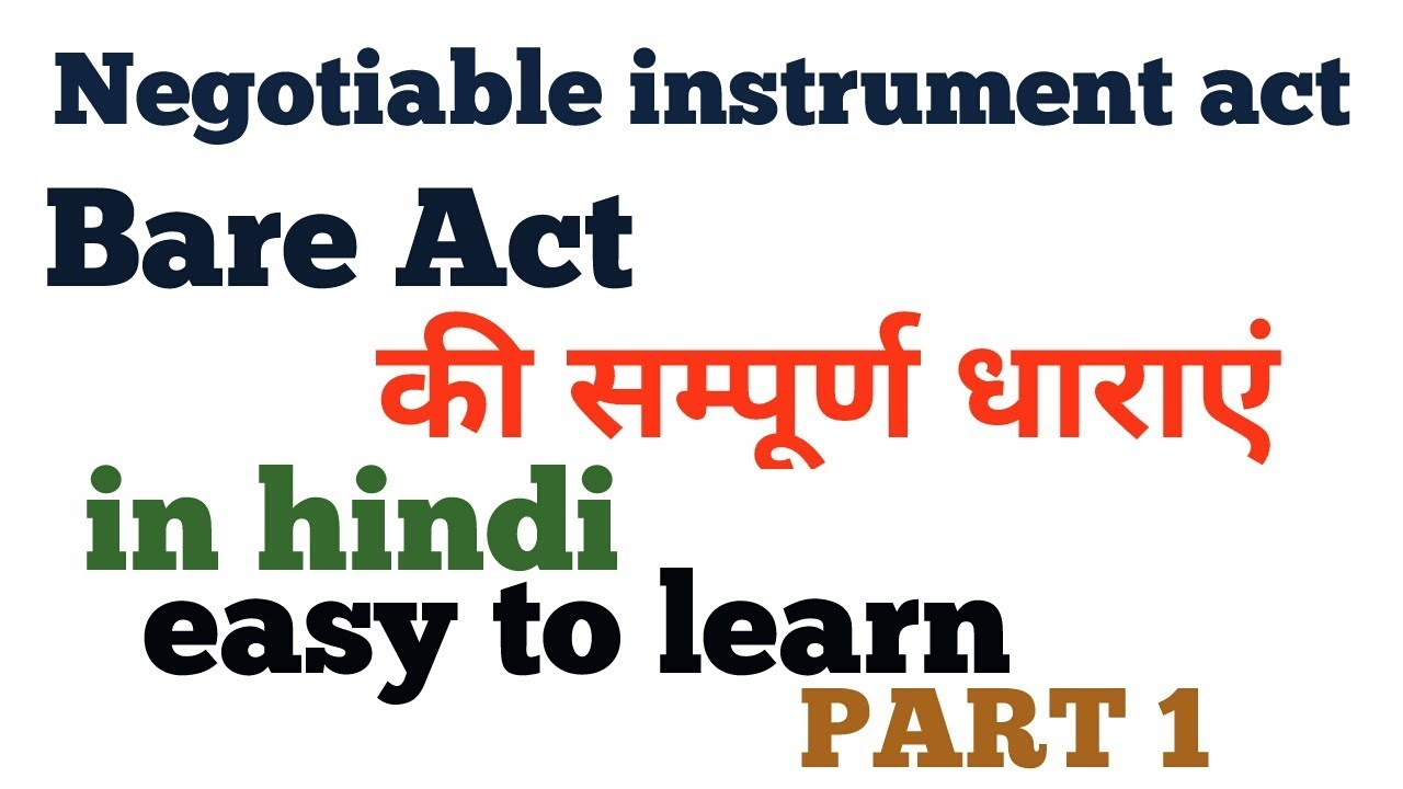 negotiable instrument in hindi