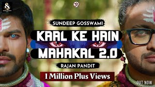 Kaal Ke Hain Mahakal 2.0 | Official Video | Sundeep Gosswami Ft. Rajan Pandit | Mahashivratri 2021