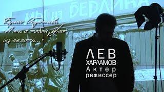 К 70-ЛЕТИЮ ПОБЕДЫ. ВЫПУСК #11. ХАРЛАМОВ ЧИТАЕТ ОКУДЖАВУ