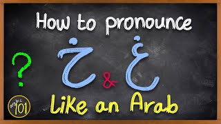 How to pronounce خ & غ like a real Arab - The proper technique and muscle training - Lesson 4
