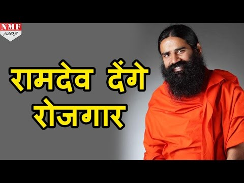 Baba Ramdev देंगे Employment, 1 Lakh Yoga Trainer को करेंगे तैयार