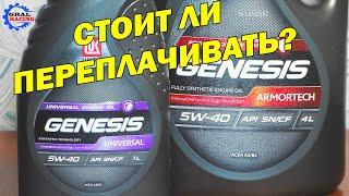 Обновленный Лукойл Genesis Armortech против Лукойл Universal 5w40