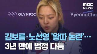 김보름·노선영 '왕따 논란'…3년 만에 법정 다툼 (2021.01.20/뉴스데스크/MBC)