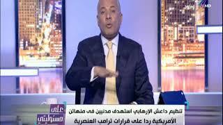 أحمد موسى عن تفجير مانهاتن: «الأسوأ قادم ..والحادث رداً على قرارات المجنون»